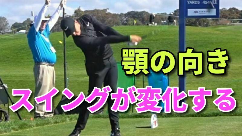 ゴルフスイング中の顎の向き【正しい傾け方を覚える方法】