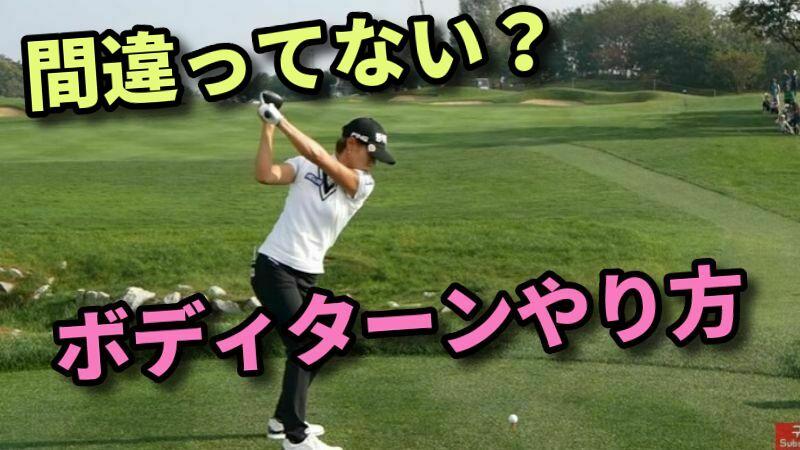 ゴルフのボディターンの間違い【振り遅れてスライスが出る人必見】