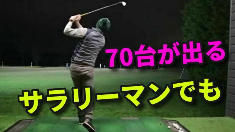 サラリーマンゴルフでも70台が可能となる【1つの練習とマネジメント】
