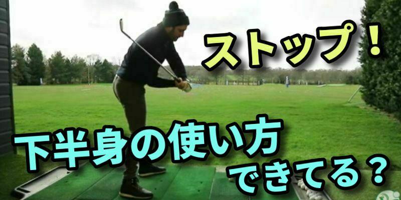ゴルフスイング下半身の使い方【具体的な動かす部位の順番を教えます】