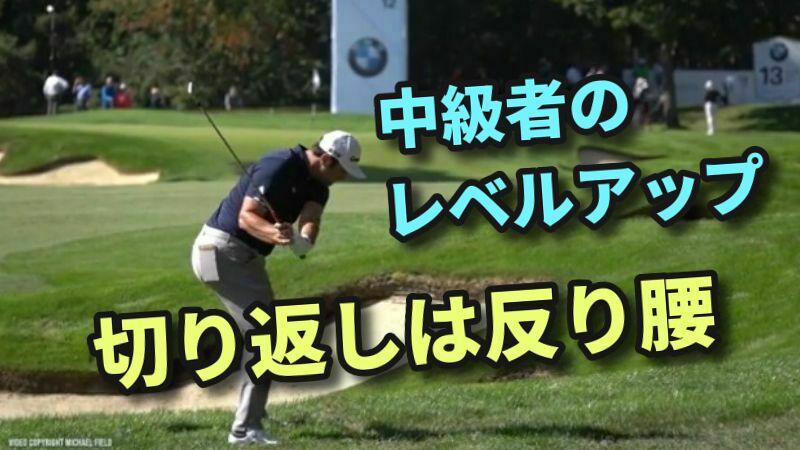 ゴルフ中級者が変えるべきスイングの問題点はアーリーエクステンション