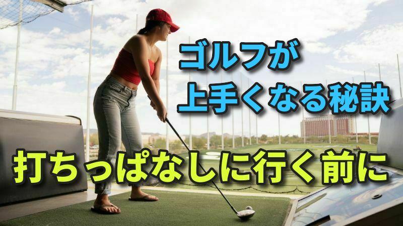 ゴルフ打ちっぱなしに行く前に自宅でこっそり上手くなる練習方法を公開