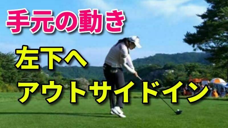 ゴルフスイング手元の動きの正解【アウトサイドイン軌道で左下に抜けていく】