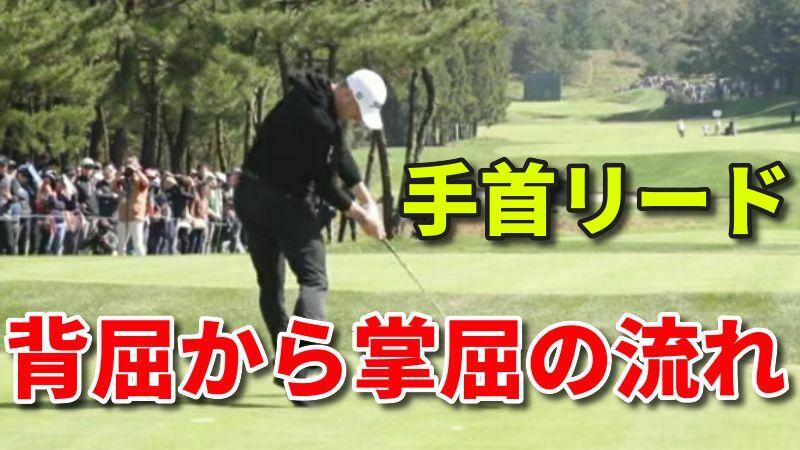 ゴルフのヘッドスピードを上げる左腕の動き【掌屈の正しい入れ方】
