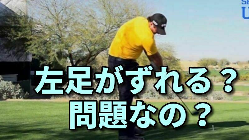ゴルフの左足がずれる動きは悪いのか?【めくれる事を嫌がって体が止まる方が危険】