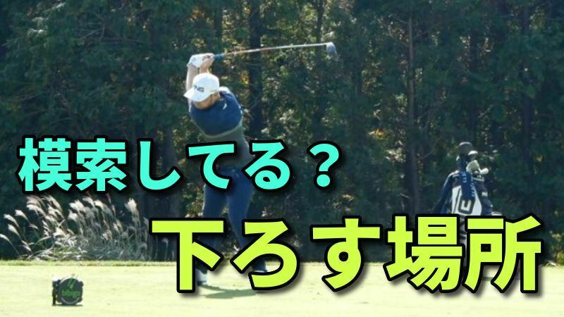 ゴルフは下ろす場所が肝心【クラブは下ろさず勝手に下りてくる】
