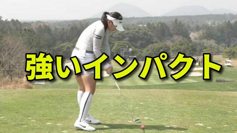 ゴルフの強いインパクトを作って飛ばす方法【体の力を発揮できる感覚とは】