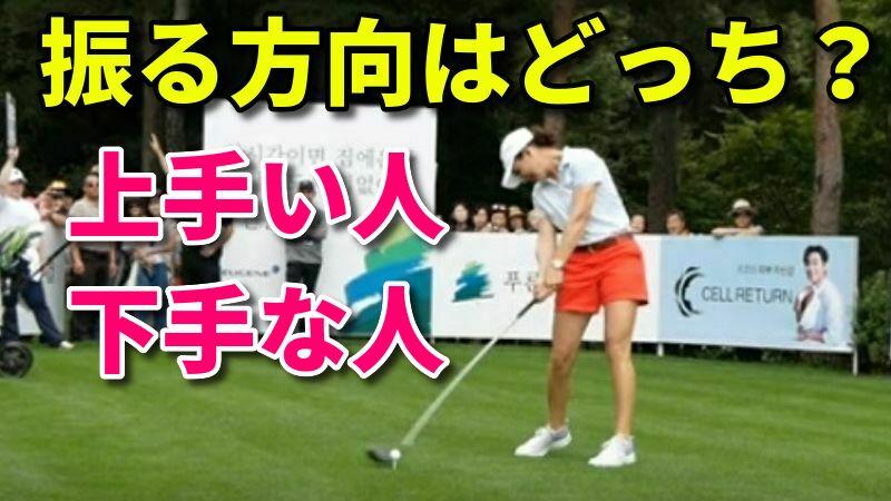 ゴルフは振る方向で決まる【目標に真っすぐ振る直線イメージは間違い】