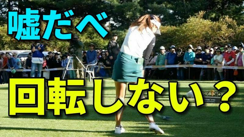 ゴルフの【回転しない】は嘘!回転スイングで打つための秘訣