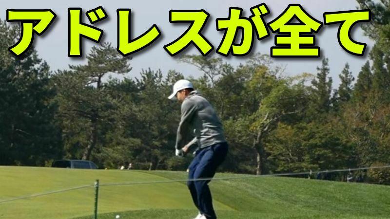 ゴルフはアドレスで決まる!【再現性と球筋はワキの開け閉めで作られる】