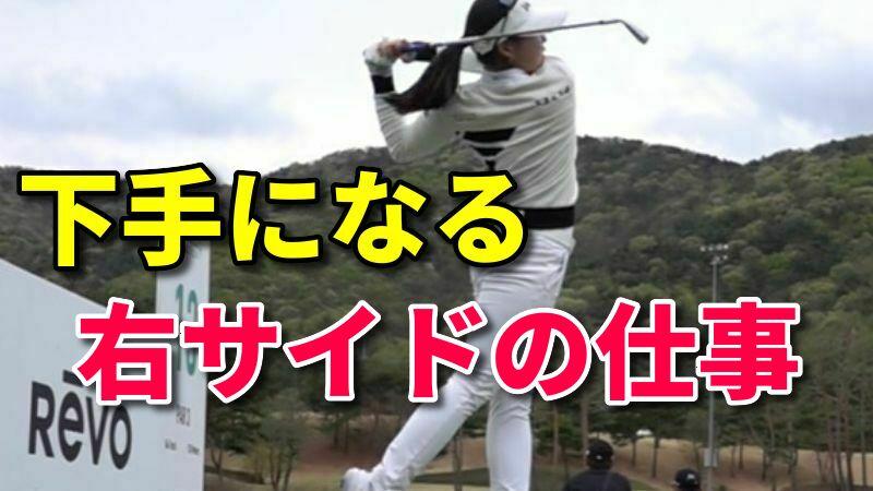 右サイドの仕事は間違い!アマチュア向けの体が止まる日本式理論は曲がるし飛ばない