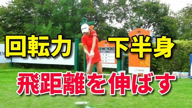 ゴルフ飛距離を伸ばす方法!【300ヤードが視野に入るドライバー飛ばしの秘訣】