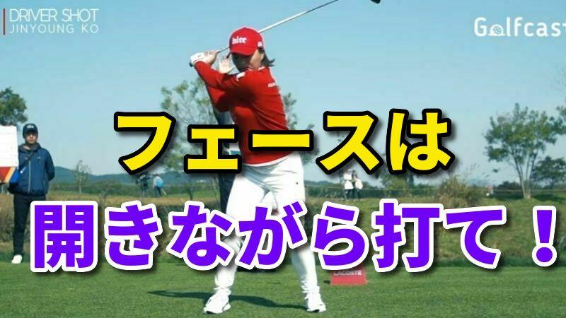 飛ばないゴルフスイングの改善点【球は捕まえに行かずに逃がしに行けば飛ぶ】