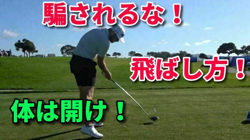 ゴルフの飛ばし方!【下半身を激しく使って腰を回転させても振り遅れない方法】
