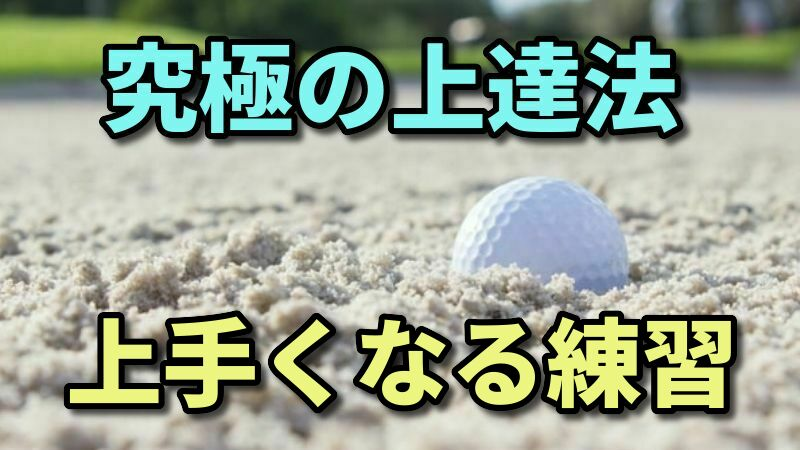 究極のゴルフ上達方法!【砂浜で練習すれば誰でも片手シングルになれる】