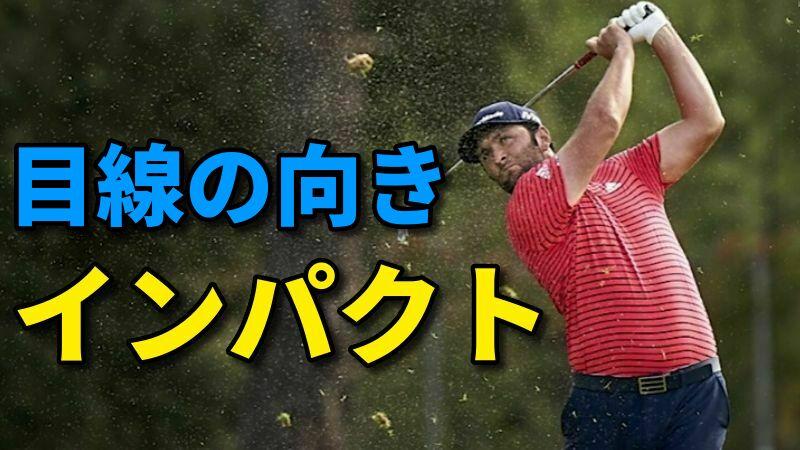 ゴルフのインパクトの目線はどこを見る?【ヘッドアップがミスの原因は本当?】