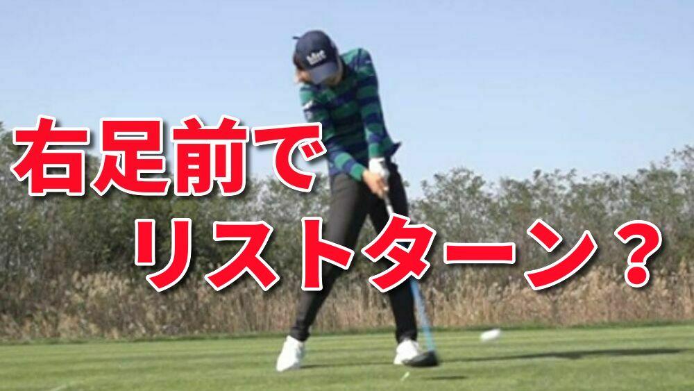 ゴルフの右足前でリストターンは正解?【アマチュア向けレッスンに騙されるな】