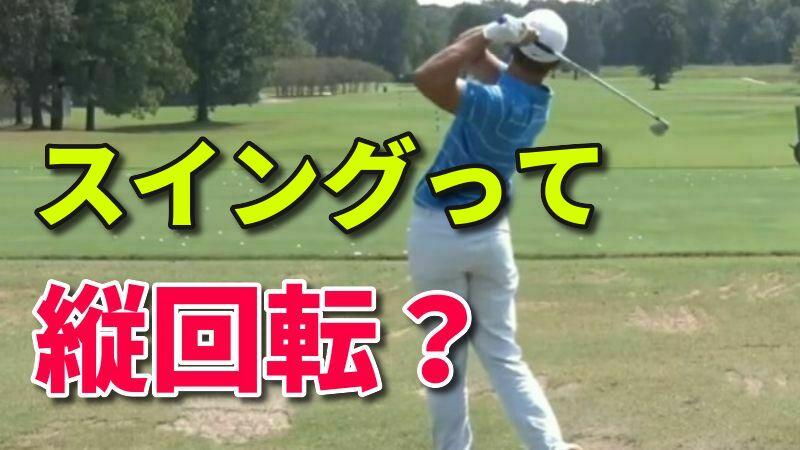 ゴルフスイングは縦回転なのか?【サイドベンドが入りながらの横回転が正解】