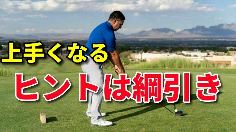 ゴルフは綱引き【ダウンスイングの体幹先行と腕の動きを動画で解説】