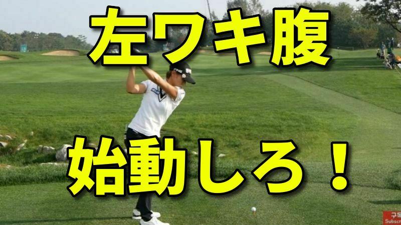 ゴルフは左ワキ腹で切り返すと前傾が起きない【体を開いたインパクトができる】