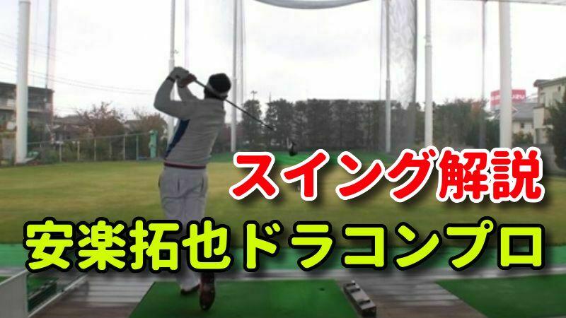 安楽拓也ドラコンプロのスイング解説【左足のシェアリングで腰を開いてヘッドを加速する】