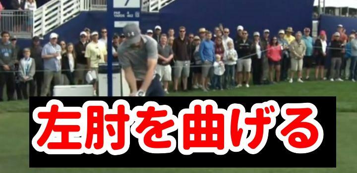 最新スイングは左肘を抜くダウンスイングで決まる!飛んで曲がらないゴルフスイングの秘訣