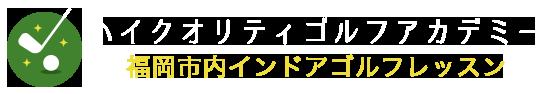 福岡市内 インドアゴルフレッスンスクール 天神 博多の【ハイクオリティGolf Academy】